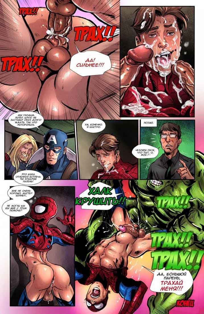 мстители гей порно комиксы