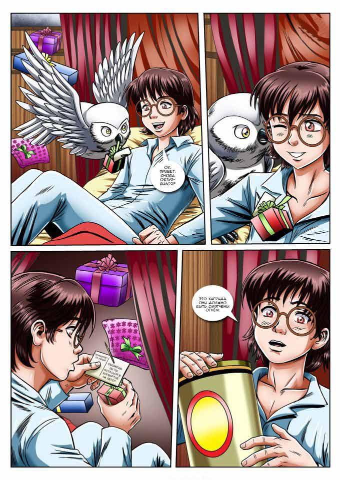 порно комиксы про гарри поттера