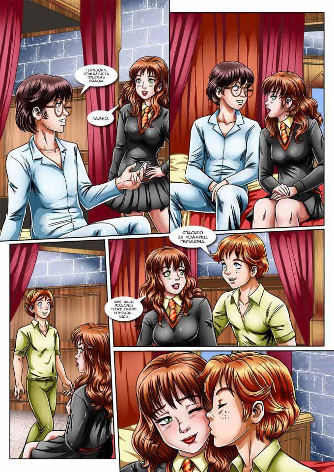 секс порно комикс гарри поттер
