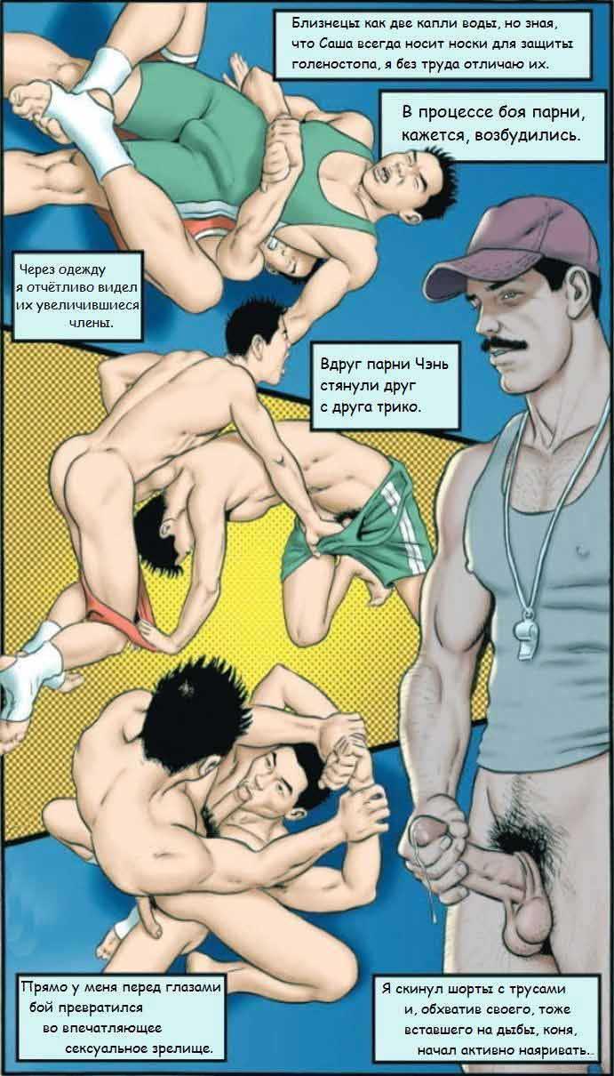 аниме гей порно комиксы на русском